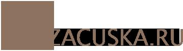 Zacuska.ru - Кулинарный блог о приготовлении закусок, салатов и вкусной еде